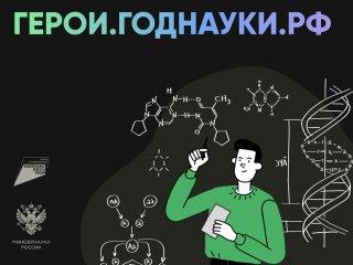 """Наука - это ты! 25 сентября стартует проект """"Наука. Территория героев"""""""